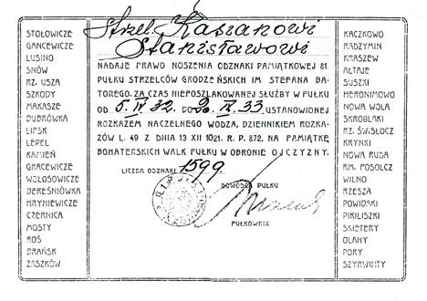 Легитымация на право ношения полкового знака. Внутренняя сторона.