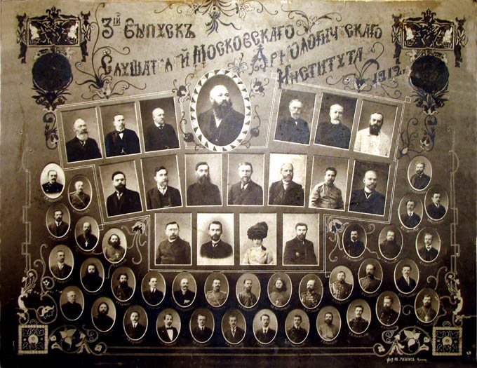 И.И.Иодковский. Нижний ряд. 8-й слева.