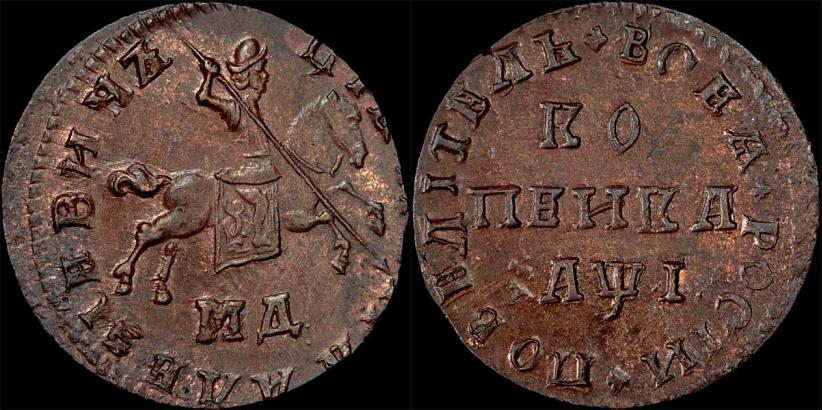 Копейка 1710 Петр 1