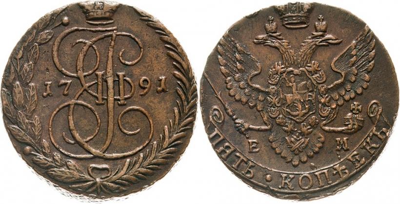 пять копеек 1791 года