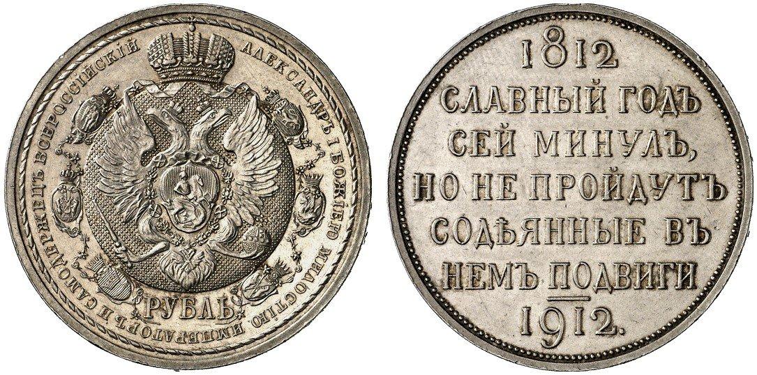 Памятный рубль 1812-1912