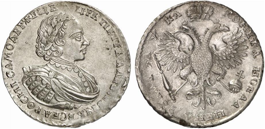 Рубль 1721 Петр 1