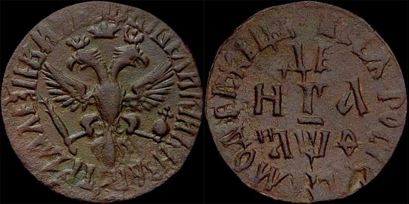 Денга 1709 Петра 1