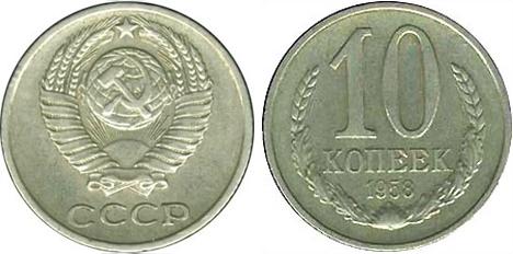 10 копеек СССР 1958 г