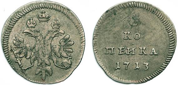 серебряная копейка 1713 г. Петр 1
