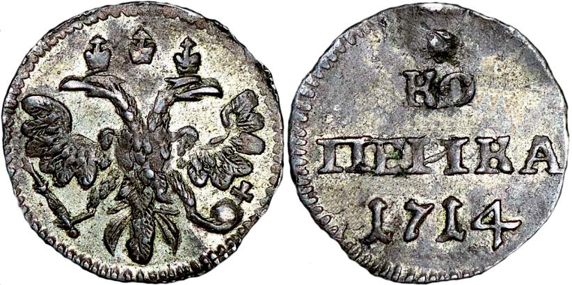 серебряная копейка 1714 г. Петр 1