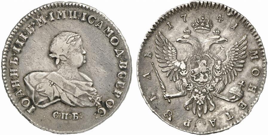 Рубль Иоанна Антоновича 1740 г.