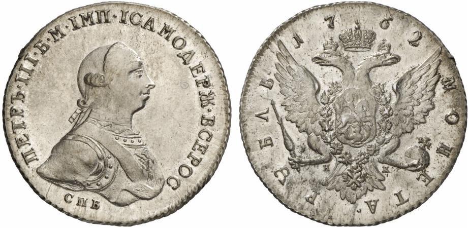 Рубль Петра III 1762 г.
