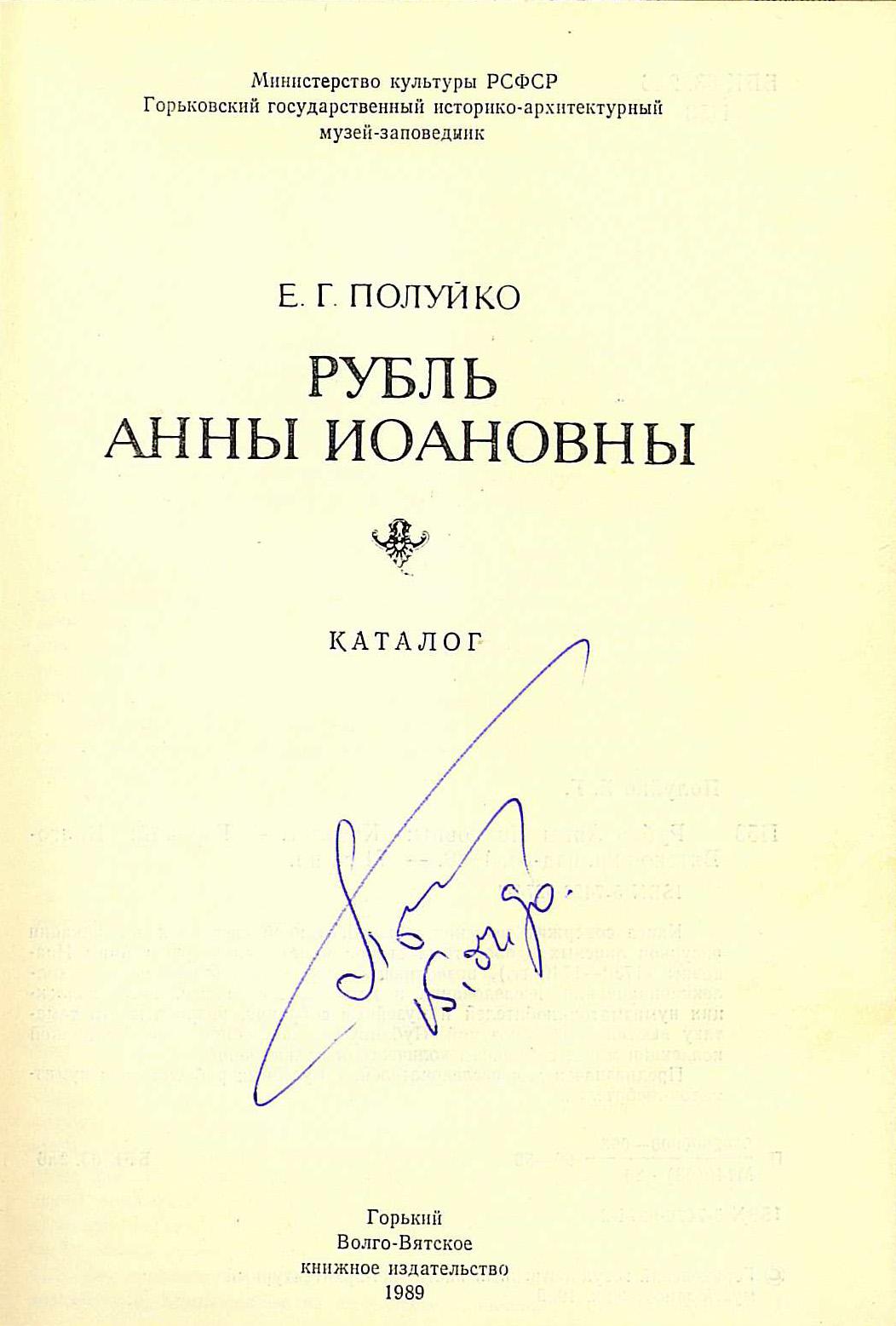 Е.Г. Полуйко. Рубль Анны Иоанновны. каталог. Горький. 1989.