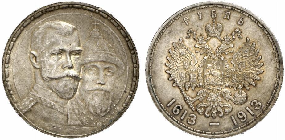 """Памятная монета """"300 лет Дому Романовых"""" 1613-1913"""