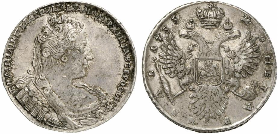 Рубль 1733 г. Анны Иоанновны 1730-1740 гг.