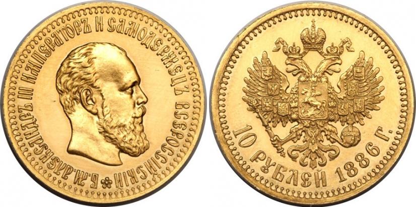 10 рублей 1896 г. Александр III 1881-1894