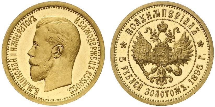Полуимпериал - 5 рублей золотом 1895 г. Николай II 1894-1917