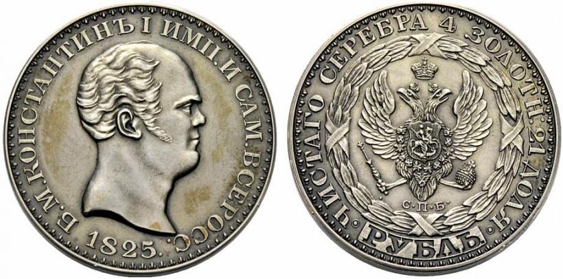 1 рубль 1825 КОНСТАНТИНОВСКИЙ Антикварная подделка.