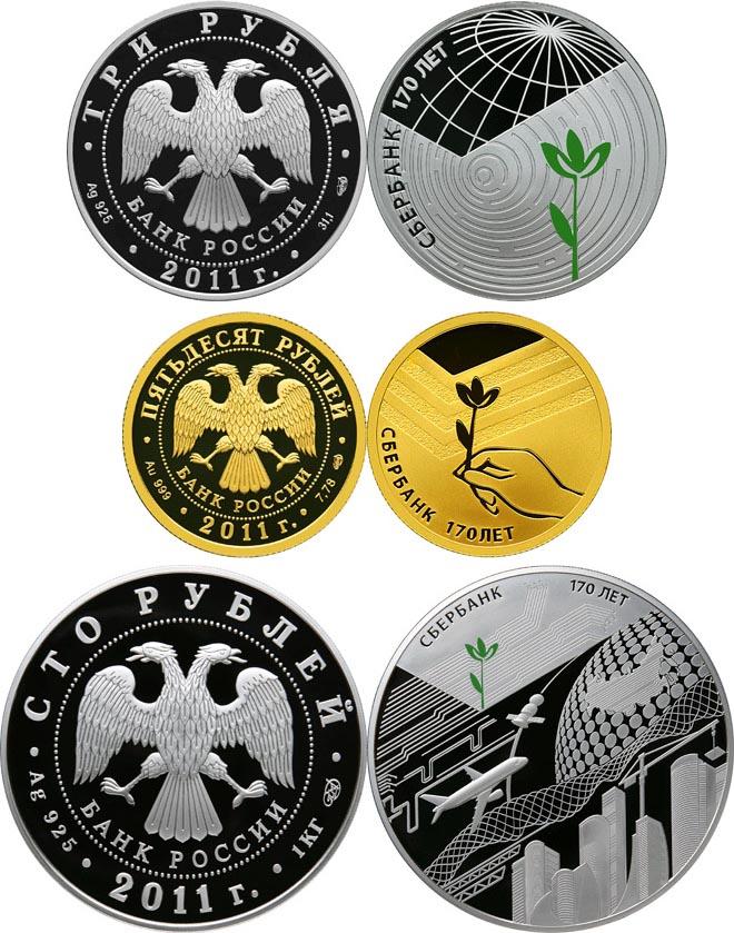 170 лет сбербанку россии металл изготовления монет