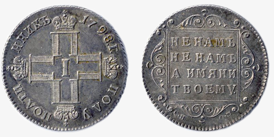 25 копеек 1798