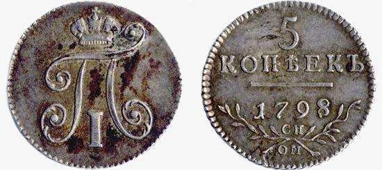 5 копеек 1798