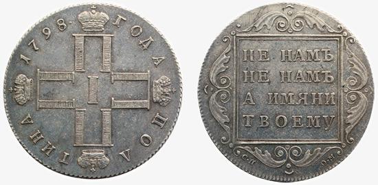 полтина 1798