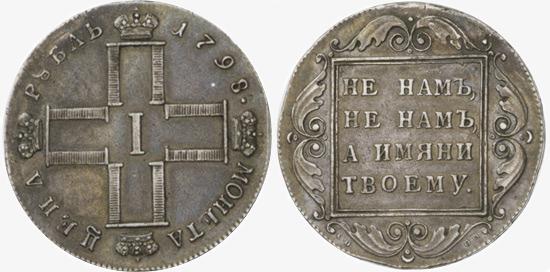 рубль 1798