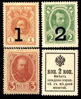 марки-боны номиналом 1, 2 и 3 копейки