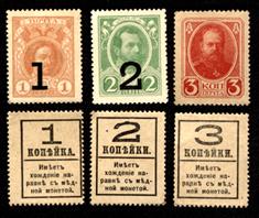 марки-боны временного правительства