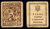 банкнот-марка номиналом 20 шагов