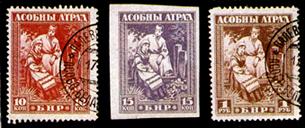 """боны-марки """"асобны атрад. БНР"""""""
